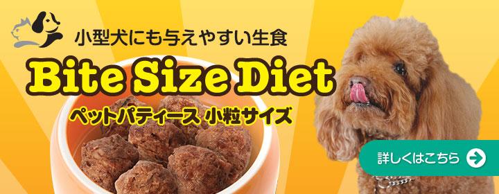 小型犬にも与えやすい生食 ペットパティース小粒サイズ